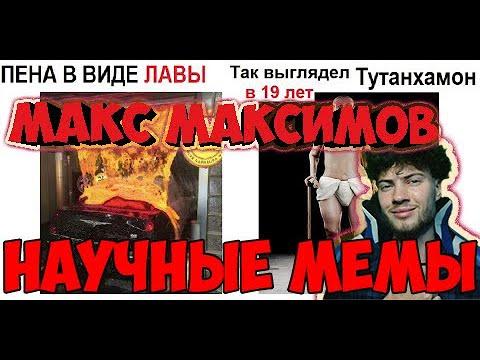 МАКС МАКСИМОВ Научные мемы Мыльная пена в виде лавы РЕАКЦИЯ НА MAX MAXIMOV