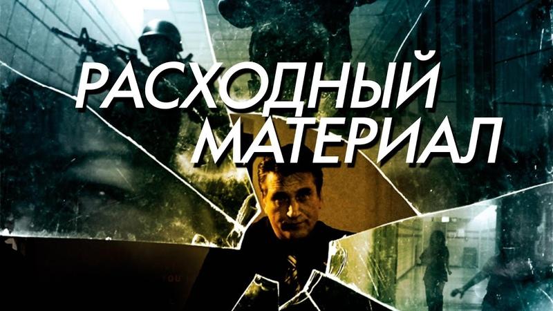 Расходный материал 2012 ужасы боевик среда фильмы выбор кино приколы топ кинопоиск