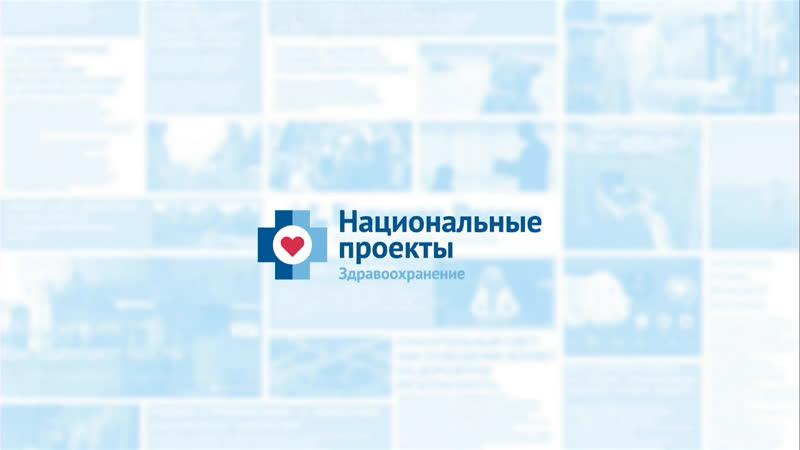 Неделя здоровья прямой эфир с главным внештатным онкологом Минздрава России генеральным директором