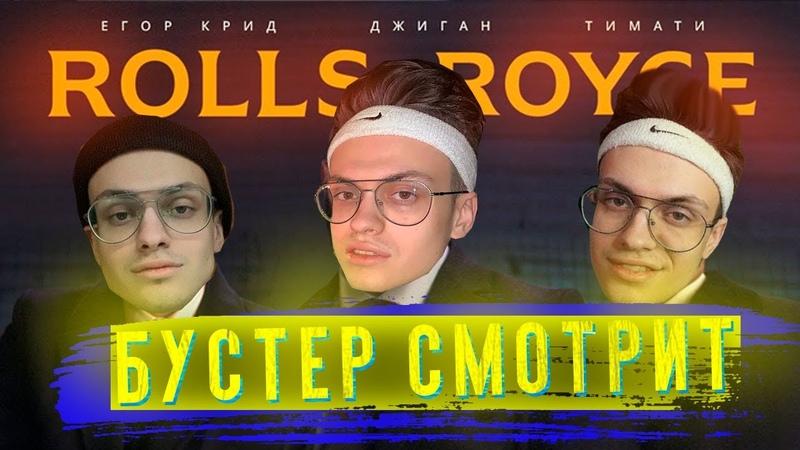 БУСТЕР СМОТРИТ Джиган, Тимати, Егор Крид - Rolls Royce (Премьера клипа 2020) | BUSTER TOP