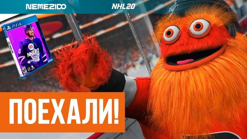 ЙЕЕ, NHL 20 ВЫШЛА! ПЕРВЫЙ ЗАПУСК И КРУТОЙ РУССКИЙ В ПАКЕ