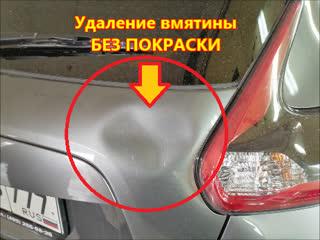 Удаление вмятины без покраски на багажнике Ниссан Джук. 8-916-610-62-70