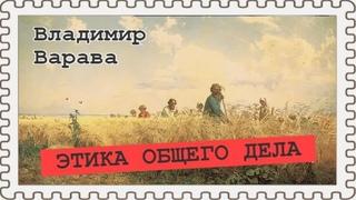 Преодолеть «эру пустоты» (Владимир Варава)