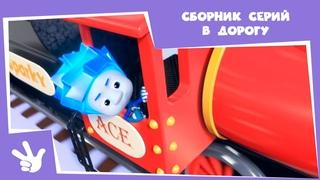 Фиксики 🚄 Сборник серий в дорогу 🚄 (Колесо, Железная дорога...) Познавательные мультики для детей