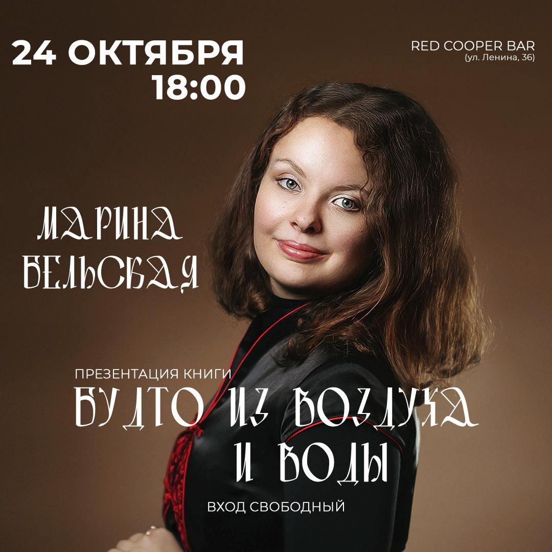 Афиша Екатеринбург Марина Бельская БУДТО ИЗ ВОЗДУХА И ВОДЫ