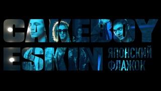 ESKIN x CAKEBOY - ЯПОНСКИЙ ФЛАЖОК (Премьера клипа, 2020)