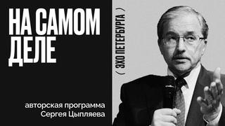 На самом деле / Сергей Цыпляев //