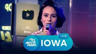 Катя IOWA(Айова) - живой концерт на Авторадио (2020)