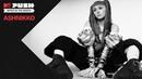 "Ashnikko's EXCLUSIVE ""Daisy"" Official MTV Music Video Performance   MTV Push"