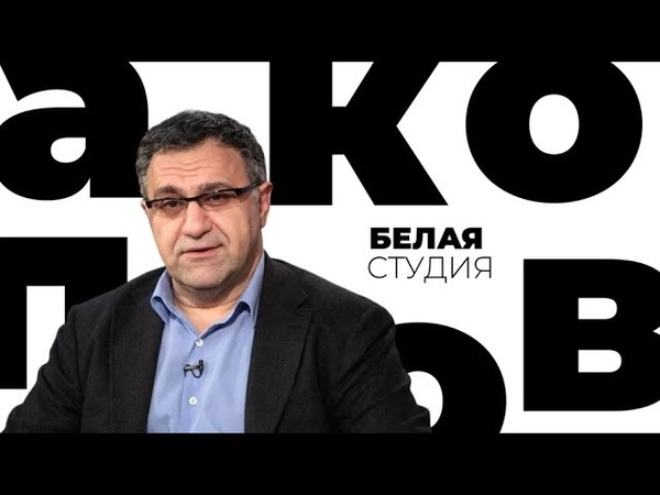 Александр Акопов Белая студия Телеканал Культура