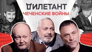 Чеченские войны / Максим Шевченко и Алексей Малашенко // Дилетант