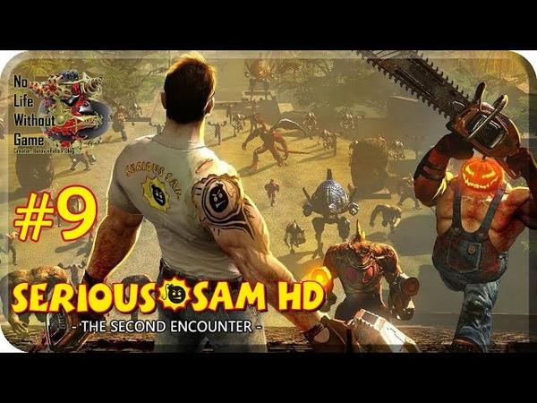 Serious Sam HD SE 9 Вавилонская Башня Прохождение на русском Без комментариев