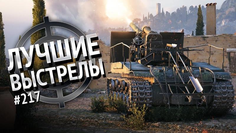 Лучшие выстрелы №217 от Gooogleman и Pshevoin World of Tanks