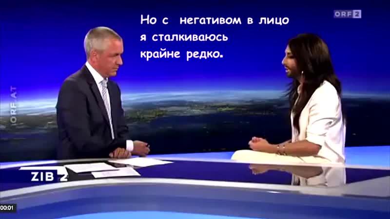 Кончита на ZIB2 шуточный русский перевод