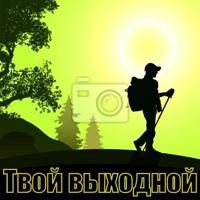 Логотип Твой Выходной