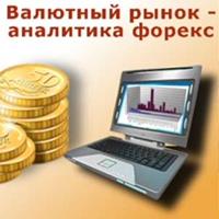 Аналитика валютного рынка Forex Аналитика Форекс