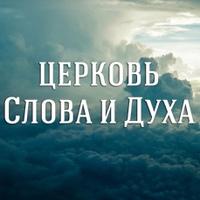 Логотип Христианская Церковь Слова и Духа