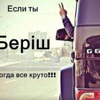 Фотография профиля Alihan Orinbasarov ВКонтакте