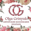 Ольга Гринюк