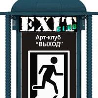 "Логотип Арт-клуб ""Выход"""