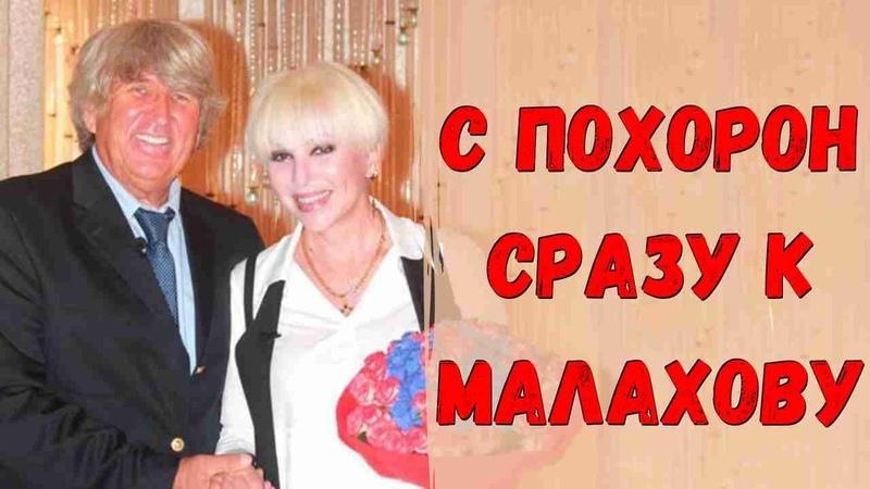 Сразу после прощания Вдовец отправился к Малахову Дочери Легкоступовой вне себя