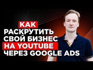 Продвижение и раскрутка на YouTube через Google Ads