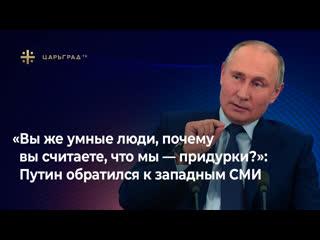 «Вы же умные люди, почему вы считаете, что мы - придурки?»: Путин обратился к западным СМИ