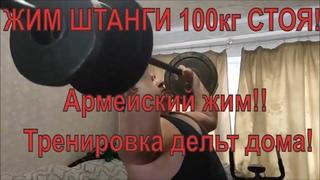 ЖИМ ШТАНГИ 100 кг СТОЯ или АРМЕЙСКИЙ ЖИМ !Тренировка дельт дома !