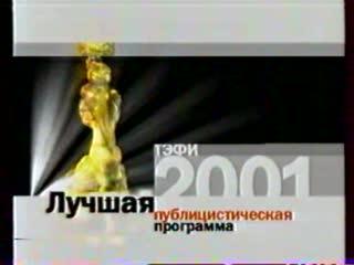 Окончание фильма Крёстный отец 2 и начало программы Времена (ОРТ, ) VHSRip