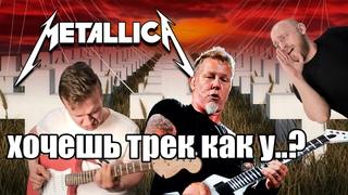 #3 ТРЕК НА СКОРУЮ РУКУ КАК У METALLICA!!!