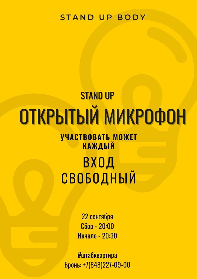 Афиша Тольятти 22.09.2020 / ОТКРЫТЫЙ МИКРОФОН