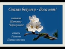 СКАЗАЛ БЕЗУМЕЦ читает Наташа Черноусова, стихи Галины Пятисотских