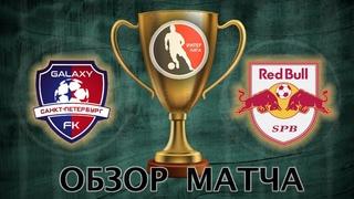 📹 Обзор матча SPB Galaxy - Red Bull SPB | ВКИЛ 2021. Группа В | 1 тур | Интер лига