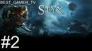 Прохождение Styx: Shards of Darkness (Часть 2. Откровение. Город воров.)