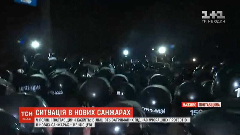Більшість затриманих під час протестів у Нових Санжарах не місцеві