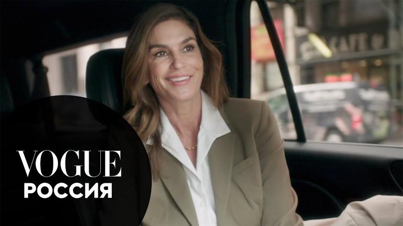 24 часа с Синди Кроуфорд Vogue Россия