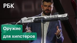 Гаджет-оружие для хипстеров. Гендиректор ГК «Калашников» — о задаче смарт-ружья МР-155 Ultimа