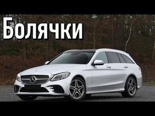 Mercedes-Benz C-klass (W205) проблемы | Надежность Мерседес C-Клас с пробегом