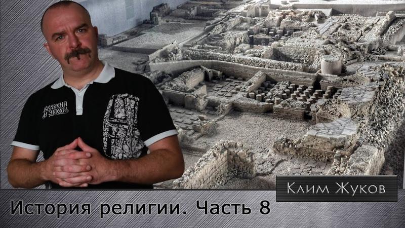 История религии Часть 8 Селевкидский Израиль на пороге христианства