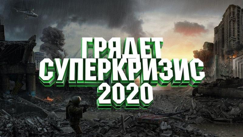 ВЫЖИВАНИЕ В КРИЗИС 2020! ЭКОНОМИКА РУХНЕТ, А ЦЕНЫ ВЗЛЕТЯТ ДО НЕБЕС