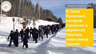 В Прощеное воскресенье о Силе Покаяния, которой строилась и держится Обитель схиигумена Сергия