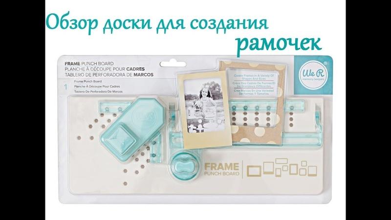 Доска для создания рамочек. Обзор. Скрапбукинг/Frame Punch Board от We R Memory Keepers