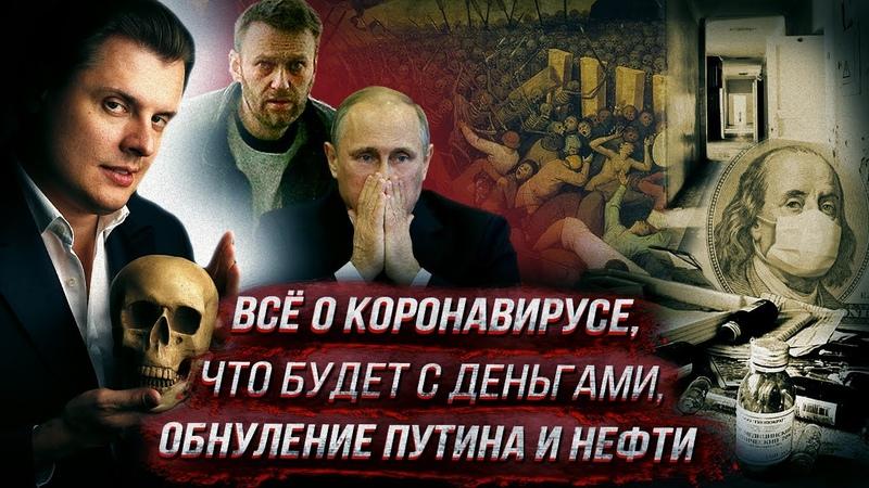 Важно Е Понасенков всё о коронавирусе что будет с деньгами обнуление Путина и нефти