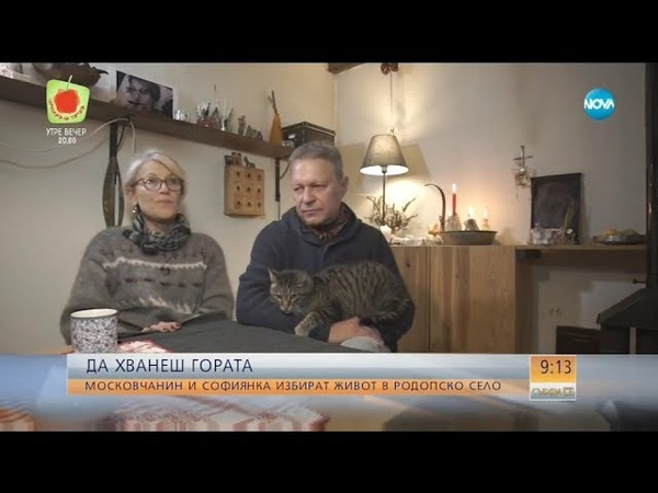 Да хванеш гората Московчанин и софиянка избират живот в родопско село Събуди се