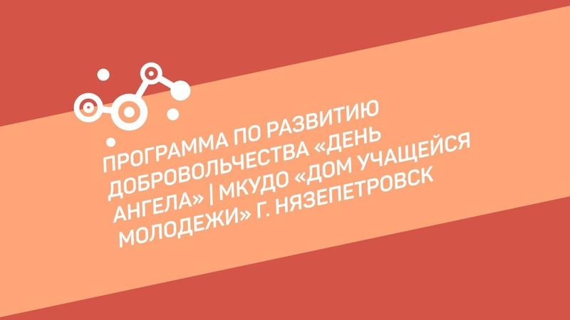 Программа по развитию добровольчества День Ангела МКУДО Дом учащейся молодежи г Нязепетровск
