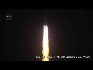 Пуск РКН Протон-М с КА ДаблЮ 3 Ди (W3D)