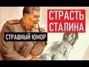 Тайная страсть Сталина - страшный юмор, анекдоты и мотиватор вождя
