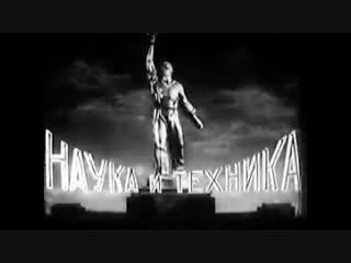 Киножурнал «Наука и техника», 1961 год, выпуск №5 (выпуск №301 в общей хронологии). Источник: net-film