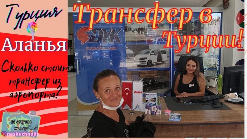 Аланья Турция 2020 Трансфер в Турции Как добраться в аэропорт Сколько стоит трансфер в аэропорт