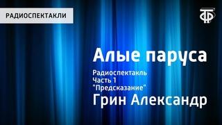 """Александр Грин. Алые паруса. Радиоспектакль. Часть 1. """"Предсказание"""""""